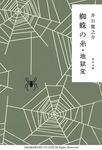 蜘蛛の糸・地獄変-電子書籍