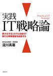 実践IT戦略論-電子書籍