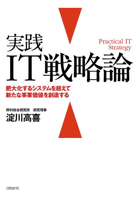 実践IT戦略論拡大写真