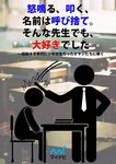 怒鳴る、叩く、名前は呼び捨て。 そんな先生でも、大好きでした~昭和40年代に小中学生だったオヤジたちに捧ぐ-電子書籍