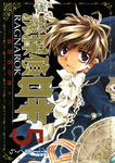 魔探偵ロキ RAGNAROK ~新世界の神々~ 5巻-電子書籍