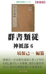 群書類従 神祇部6-電子書籍