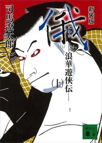 新装版 俄 浪華遊侠伝(上)-電子書籍