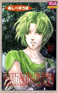 クリスタル☆ドラゴン(20)
