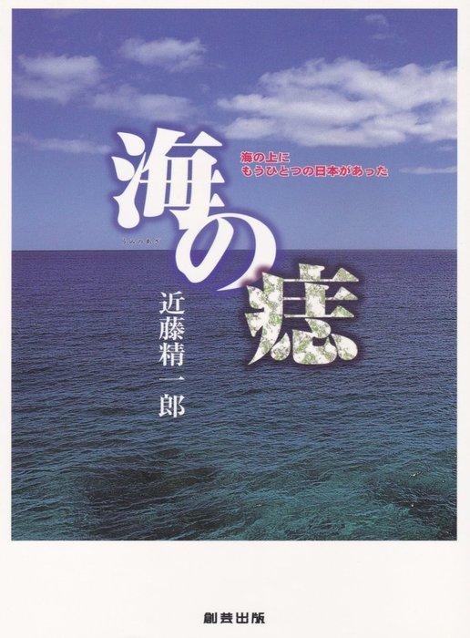 海の痣拡大写真