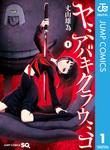ヤミアバキクラウミコ 1-電子書籍