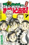 新・コータローまかりとおる!(7)-電子書籍