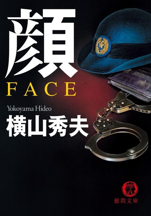 顔 FACE拡大写真