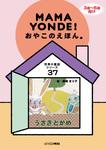 親子の絵本。ママヨンデ世界の童話シリーズ うさぎとかめ-電子書籍