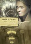 仮面舞踏会の夜に【ハーレクイン文庫版】-電子書籍