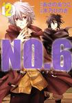 NO.6 [ナンバーシックス](2)-電子書籍
