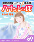 ハートのしっぽ59-電子書籍