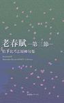 老春賦―第三節―-電子書籍