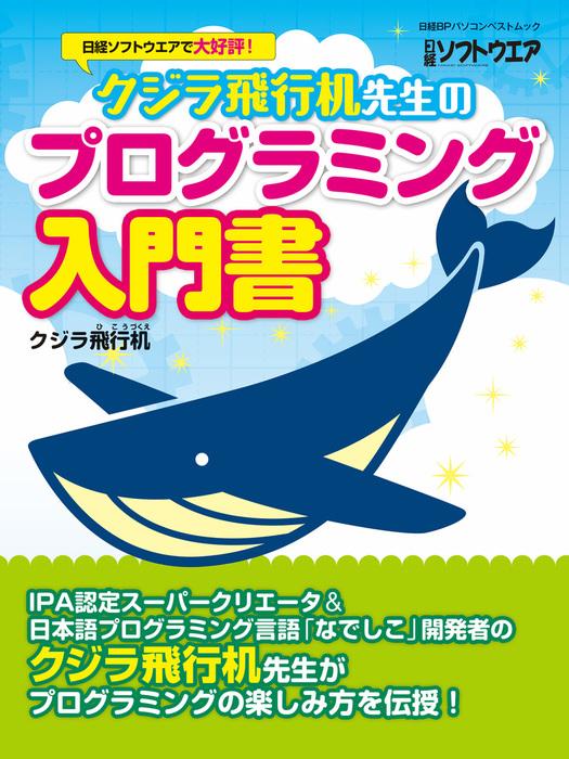 クジラ飛行机先生のプログラミング入門書拡大写真