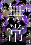 書楼弔堂 炎昼 探書拾壱 無常-電子書籍