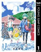 「神様のハナリ(ヤングジャンプコミックスDIGITAL)」シリーズ