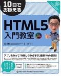 10日でおぼえるHTML5入門教室-電子書籍