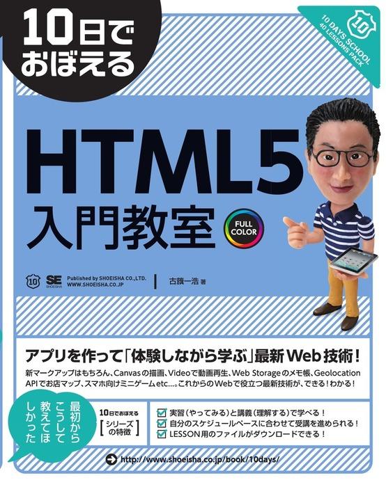 10日でおぼえるHTML5入門教室-電子書籍-拡大画像
