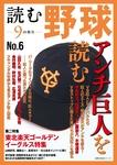 読む野球-9回勝負-No.6-電子書籍
