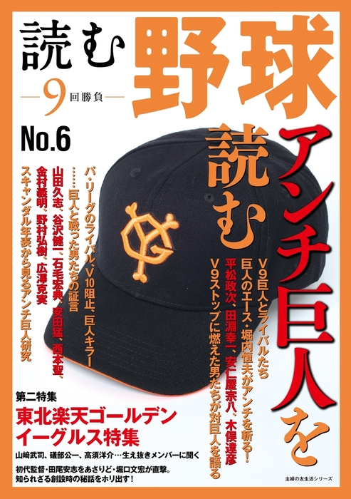 読む野球-9回勝負-No.6-電子書籍-拡大画像