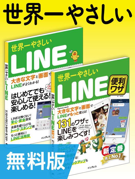 【無料版】世界一やさしいLINE&LINE便利ワザ 合本版拡大写真