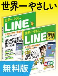 【無料版】世界一やさしいLINE&LINE便利ワザ 合本版-電子書籍