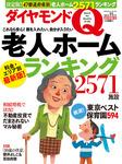 ダイヤモンドQ 創刊準備1号-電子書籍