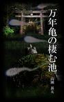 万年亀の棲む池