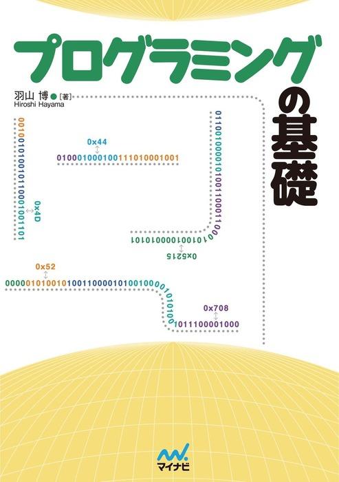 プログラミングの基礎-電子書籍-拡大画像