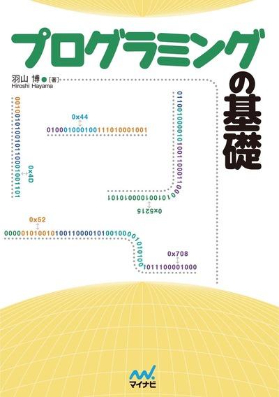プログラミングの基礎-電子書籍