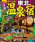 るるぶ温泉&宿 東北-電子書籍