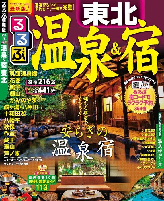るるぶ温泉&宿 東北-電子書籍-拡大画像