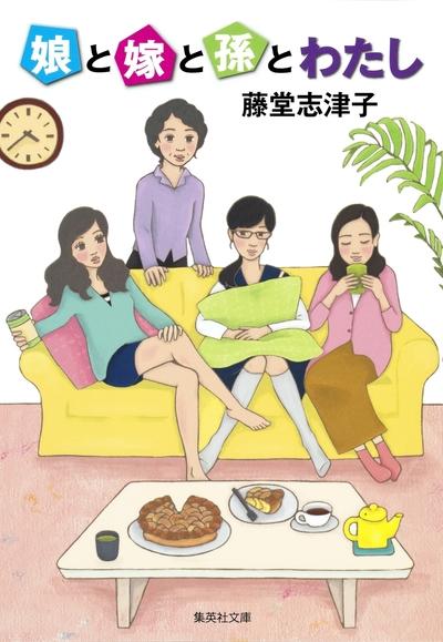 娘と嫁と孫とわたし-電子書籍