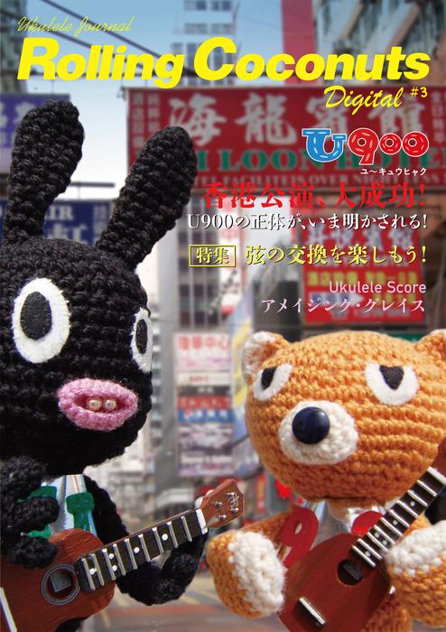 ローリングココナッツ・デジタル vol.3 <ウクレレ譜付き!>拡大写真
