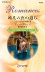 婚礼の夜の過ち-電子書籍