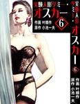 実験人形ダミー・オスカー 6-電子書籍