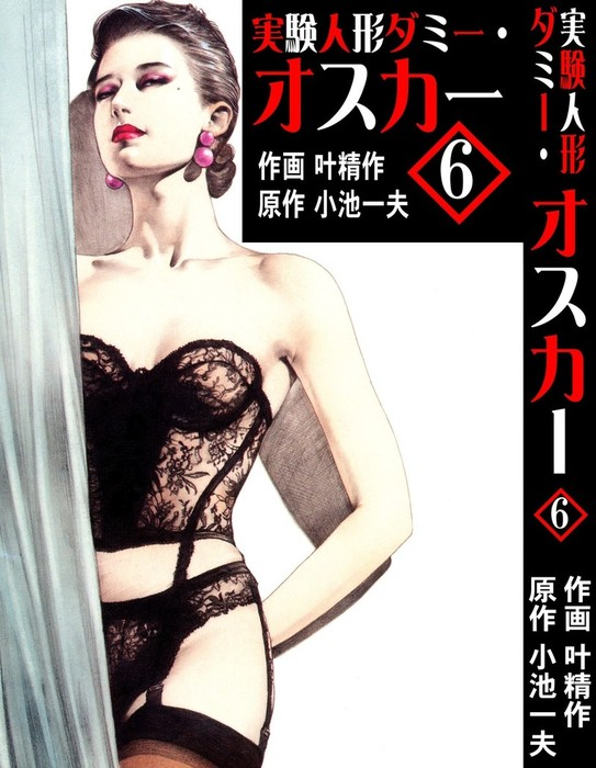 実験人形ダミー・オスカー6-電子書籍-拡大画像