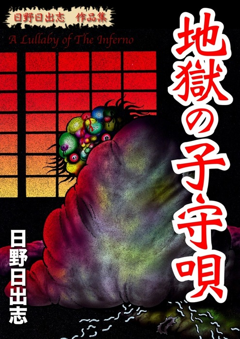 日野日出志 作品集 地獄の子守唄-電子書籍-拡大画像