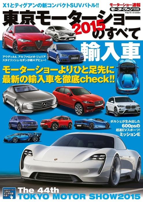2015 東京モーターショーのすべて 輸入車拡大写真