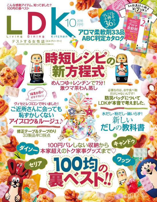 LDK (エル・ディー・ケー) 2016年10月号拡大写真