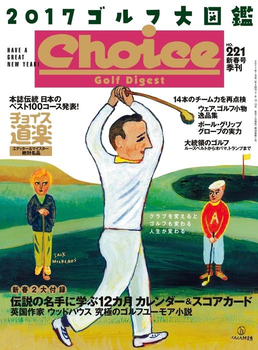 チョイス 2017年新春号-電子書籍-拡大画像