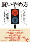 賢いやめ方 人生の転機を乗り切る「目標離脱」の方法-電子書籍
