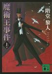 魔術王事件(上)-電子書籍