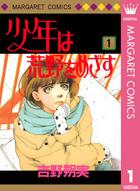 「少年は荒野をめざす(マーガレットコミックスDIGITAL)」シリーズ