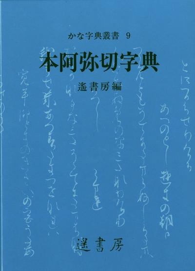 本阿弥切字典-電子書籍