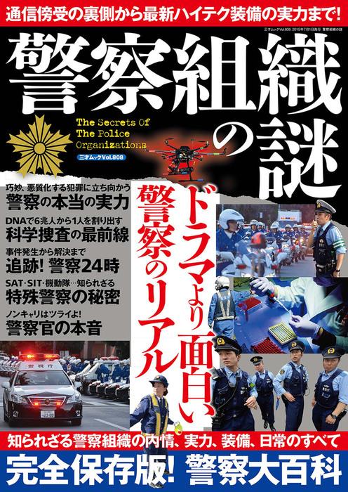 警察組織の謎拡大写真