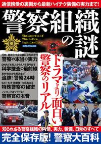 警察組織の謎-電子書籍