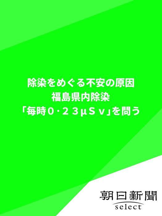 除染をめぐる不安の原因 福島県内除染「毎時0・23μSv」を問う拡大写真