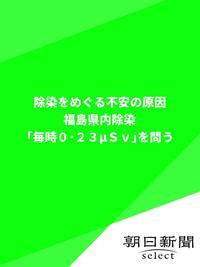 除染をめぐる不安の原因 福島県内除染「毎時0・23μSv」を問う-電子書籍