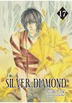 SILVER DIAMOND 17巻-電子書籍